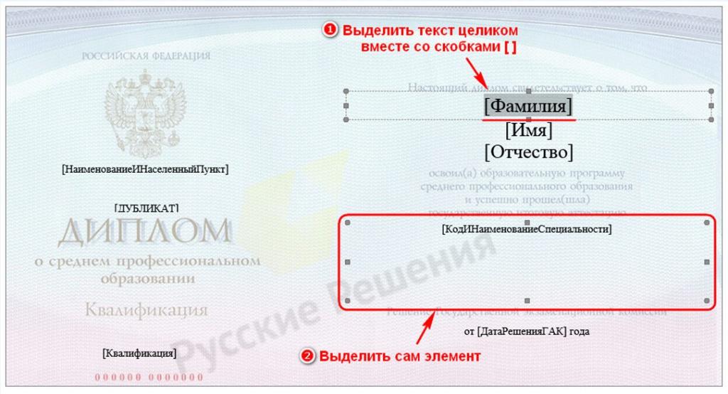 Фирма Русские Решения Печать дипломов с помощью макета word в  Редактирования макета Дипломы word