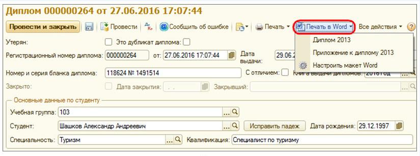 Фирма Русские Решения Печать дипломов с помощью макета word в  Документ Диплом в 1С Колледж