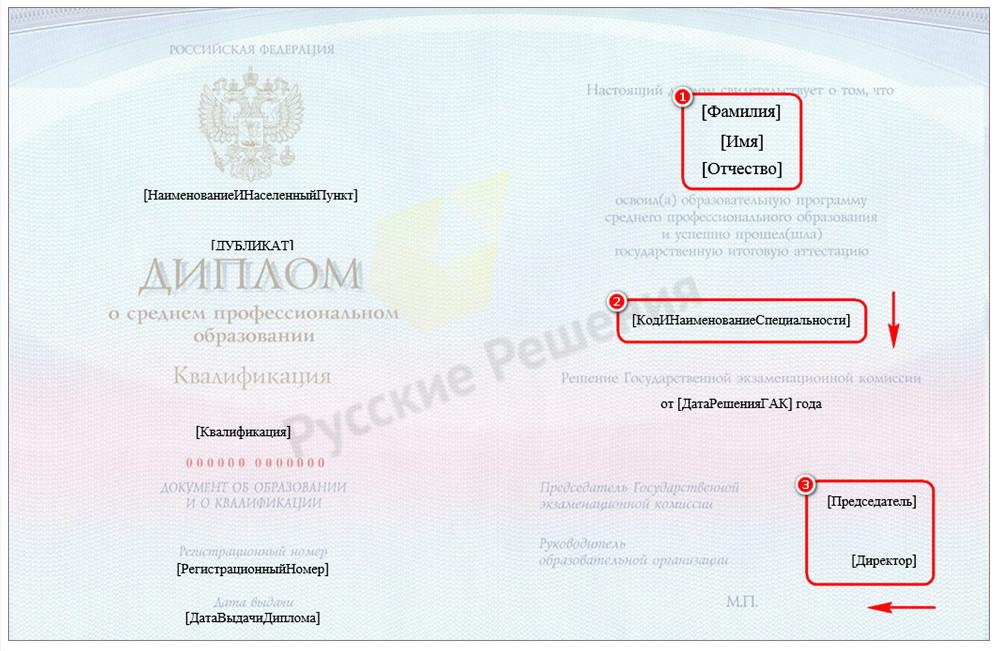 Фирма Русские Решения Печать дипломов с помощью макета word в  Пример редактирования макета Дипломы