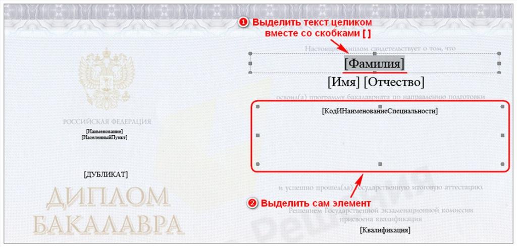 Фирма Русские Решения Печать дипломов с помощью макета word в  Способы редактирования макета Дипломы word в 1С Университет