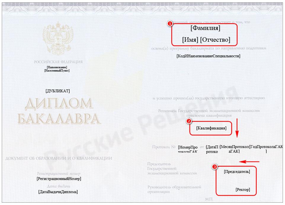 Фирма Русские Решения Печать дипломов с помощью макета word в  Пример редактирования макета Дипломы word в 1С Университет